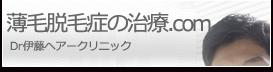 男性のかつら.com 生え際付きで5万円~どこよりも安く自然な男性かつら